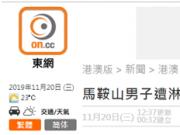 香港被烧老伯还未苏醒 两名被告获准以898元保释