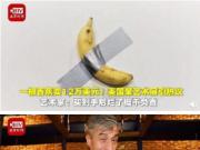 一口值千金!12万美元的香蕉当场被吃 艺术家:很美味