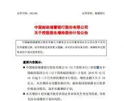 """邮储银行12月10日登录A股 68亿资金""""护价"""""""