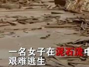 女子在泥石流中逃生:身上全是泥抬不起头