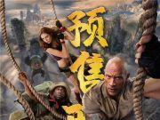 勇敢者游戏2预告上演夺命飞车 巨石强森率队回归