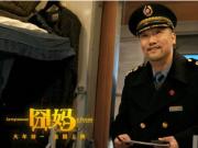 徐峥《囧妈》官宣贾冰郭京飞 春节进击莫斯科