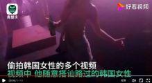 不堪入目!英国男网红专门在中日韩猎艳拍视频,抓了