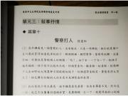 """香港一中学教材把张爱玲散文标题改为""""警察打人"""",网友怒批:可耻至极"""