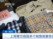 你买的LV包可能是假的 制售假冒奢侈品团伙被捣毁