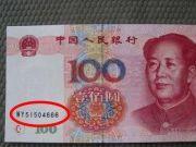 """碰到""""豹子号""""人民币,别随便乱花,懂行人能卖到900元"""