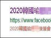 选前一个月 韩国瑜最大后援会被脸书封了