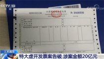 江苏南京:警方破获特大虚开发票案 涉案金额20亿元