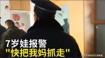7岁娃报警:快把我妈抓走!爸爸无条件支持儿子并反对妻子