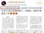 """上海财大已婚教授钱F胜猥亵女大学生:""""他摸我的脸,让我叫他哥哥"""""""