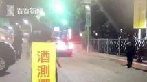 酒驾冲卡警察连开9枪 奔驰男抱头大喊:对不起