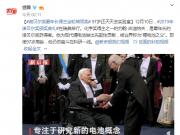 诺奖最年长得主坐轮椅现身 97岁锂电池之父演讲