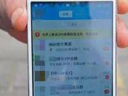 小学生偷建QQ群,聊天内容让人害羞