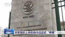 WTO最高法院瘫痪 特朗普多次批评WTO批其对美不公