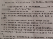 男子携号转网被要求交1.8万违约金 电信人员回应