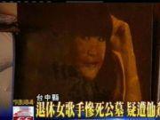 45岁女歌手被弃尸公墓?上身赤裸下身凌乱,多处刀伤死亡超一周