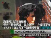 """香港""""修例风波"""",终于有外媒能客观地说清楚了!网友:非常清晰"""