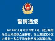 广西柳州七旬老太抱狗坠楼身亡 警方回应