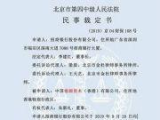 创始人朱新礼41亿资产遭冻结 汇源果汁或将退市