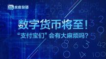 """中国央行的野心:""""支付宝们""""的麻烦来了!"""