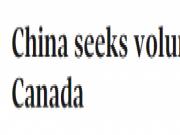 """中国领事馆一个常规操作 加拿大某些人""""魔怔""""了"""