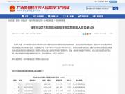 广西桂平市政府官网泄露居民个人信息,官方回应:将跟踪处理