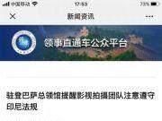 芒果TV违规拍摄 7名中国工作人员因违反移民法被印尼遣返