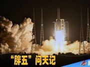 """""""胖五""""问天记——中国""""最强火箭""""长征五号复出纪实"""