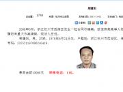 """老父网上发文劝他自首的""""红通人员"""" 诈骗6986万"""