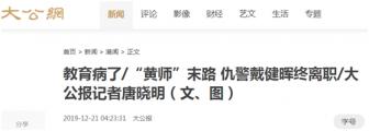 """港媒:咒骂警察子女""""活不过7岁""""的教师已离职"""