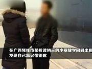 初三女生被60岁邻居侵犯 发现时已怀孕12周
