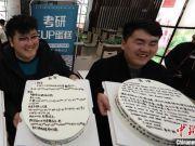 高校免费派发蛋糕:写满考研知识的蛋糕 预祝考研成功!