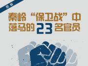 秦岭违建别墅事件23名落马的官员