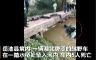 广安一越野车坠河,车内5人死亡其中包括两个小孩