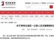 郴州市北湖区团委书记楚挺征已免职 此前被女企业家实名举报猥亵