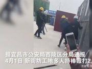 湖北:工地多人持棒围殴讨薪工人!惨不忍睹!