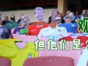 疫情期间!欧洲唯一进行的足球联赛 看台上的球迷亮了