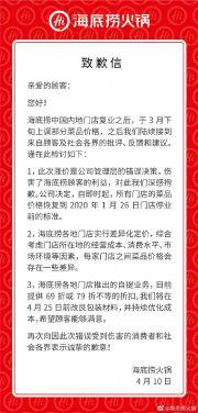 海底捞就涨价道歉:中国内地门店菜品价格恢复到停业前标准