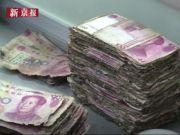 淮北一户村民将200万现金埋地下5年,挖出后惊到银行行长