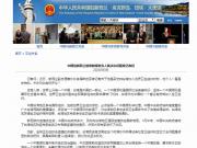 """新西兰外长""""个人支持""""台湾加入世卫 中使馆:一个省没资格"""