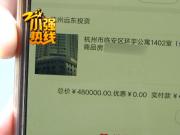 网上拍下杭州一处房产,144平才48万,一进门傻眼了