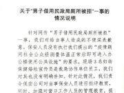 借用民政局厕所被工作人员拒绝 民政局致歉