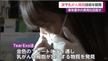 日本研发出乳腺癌检测新技术:采集泪水20分钟出结果