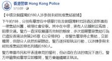 香港警方拘捕超过300人 多区有人持续堵路违法人