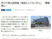 京阿尼纵火犯称没想到36人丧生 42岁宅男的执念太可怕了