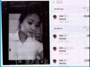"""女子分饰六角骗""""网恋男友""""30万给丈夫养猪 被批捕"""