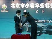 北京小客车指标将向无车家庭倾斜 摇号新政征求意见稿发布