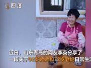 92岁妈妈包饺子让72岁女儿休息 网友:72岁还有妈妈宠着太幸福了