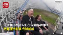 日本建议坐过山车禁止尖叫避免飞沫传染,网友:你以为我想尖叫?