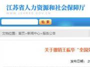 王振华被撤销全国劳动模范称号并不是终点